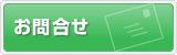 button05_toiawase_02.jpg